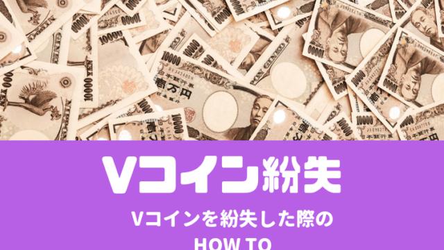 【悲報】パチンコ屋にてVコイン(ICカード)を紛失!!!実際の私のケースと対処について