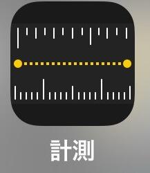 iphone計測アプリ
