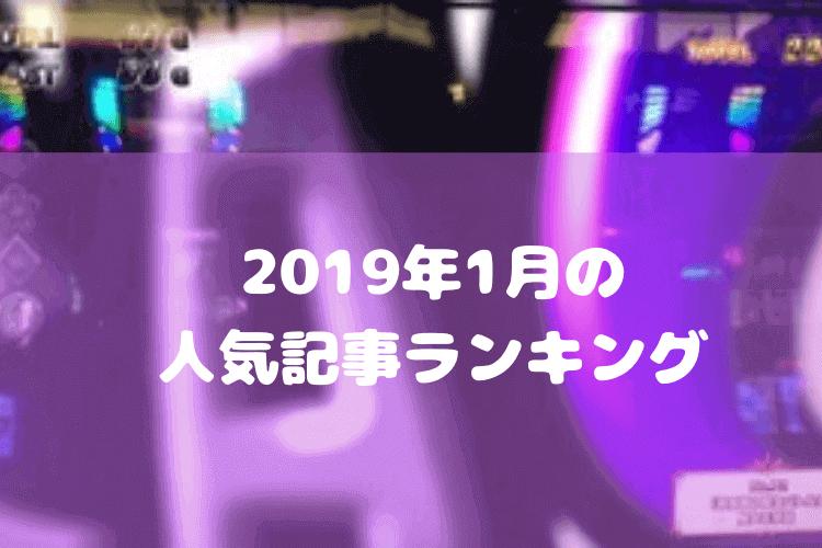 2019年1月の人気記事ランキング