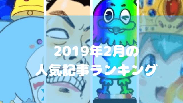 2019年2月の人気記事ランキング