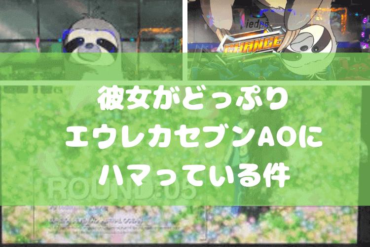 Ao バトル 画面 カノン エウレカ