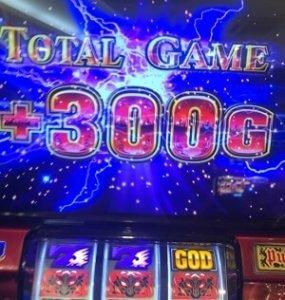 ハーデス300ゲーム