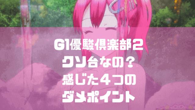 G1優駿倶楽部2(まこ2)を初打ちして感じてクソ台だと感じた4つの理由