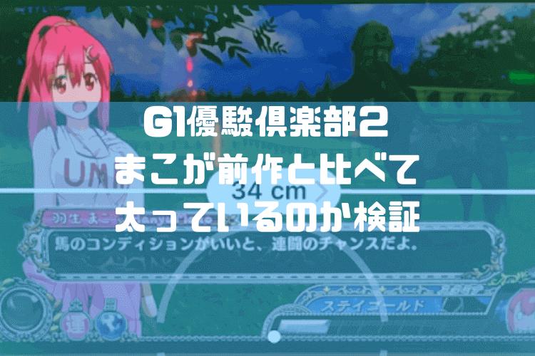 ジーワン 優 駿 倶楽部 2