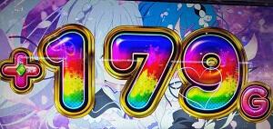おねだりアタック179ゲーム