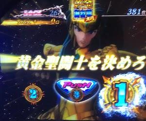 黄金聖闘士激闘