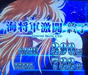 聖闘士星矢海皇覚醒「733枚」