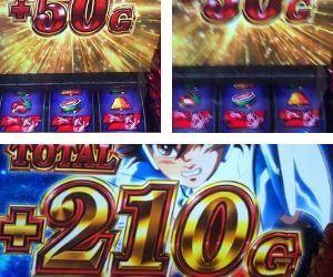 聖闘士星矢海皇覚醒「天馬覚醒210ゲーム」