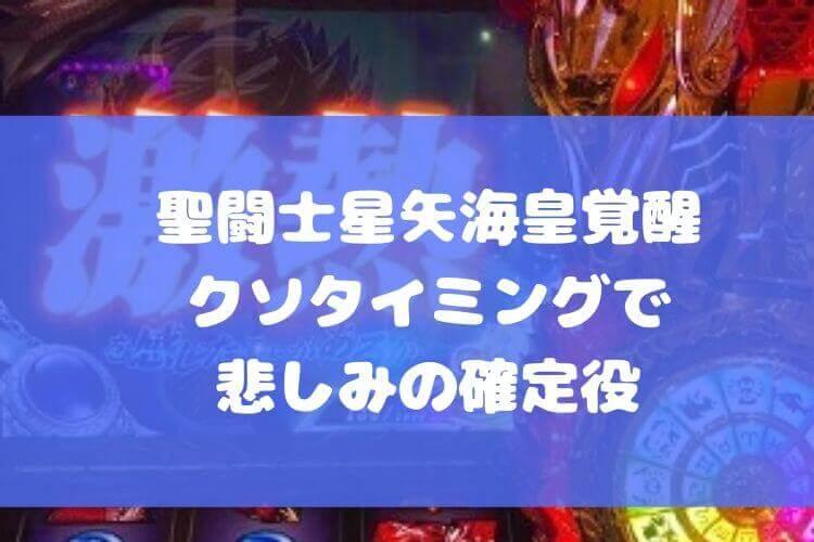 聖闘士星矢海皇覚醒 ここじゃない!引きたくない確定役のタイミング