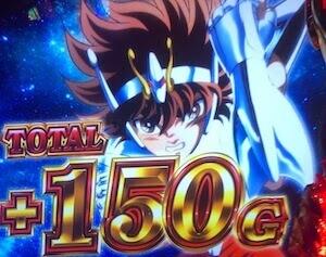 天馬覚醒150ゲーム