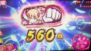 友奈満開上乗せ結果560枚
