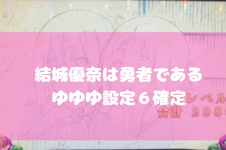結城友奈は勇者である(ゆゆゆ)設定6確定でまさかのマイナス!データ・グラフ