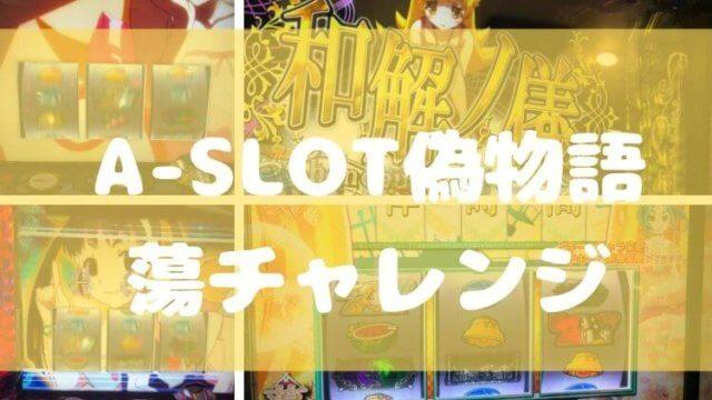 A-SLOT偽物語 マイスロミッション100%への道~蕩チャレンジ~