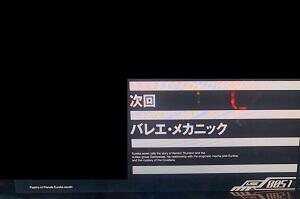 エウレカセブン2次回予告バレエ・メカニック