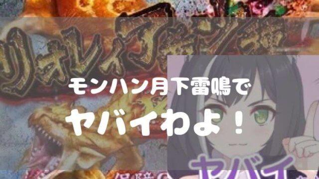【稼働日記】モンスターハンター月下雷鳴の設定狙いでヤバイわよ!!!!!