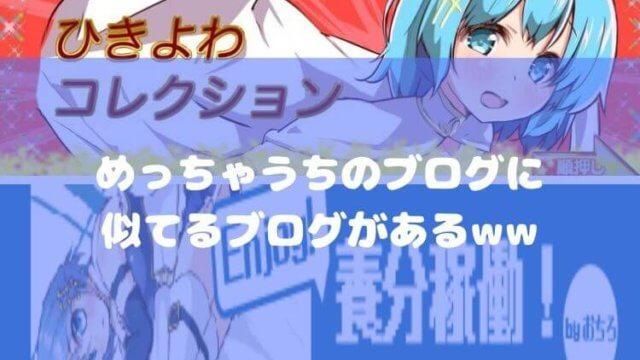 ひきよわコレクション紹介記事