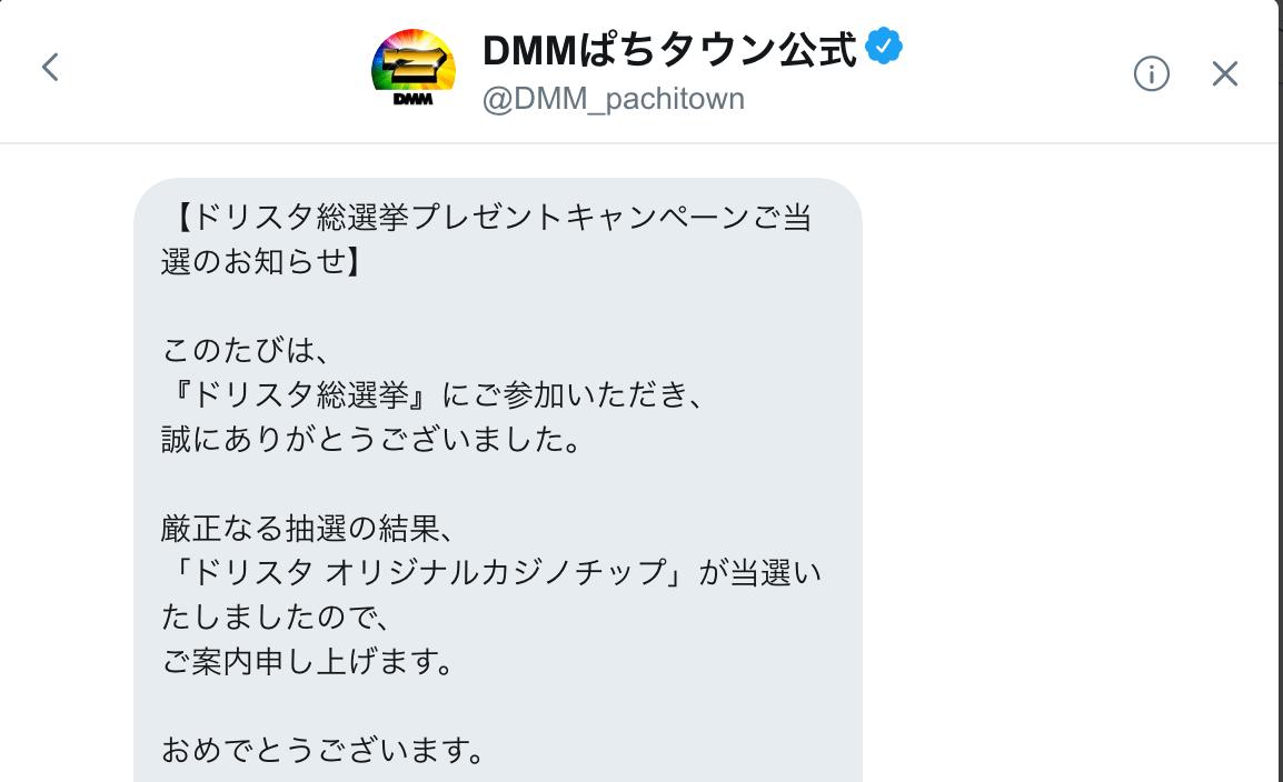 ドリスタせかんど Twitter当選DM