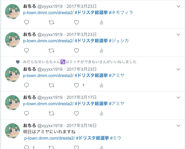 ドリスタせかんど総選挙ハッシュタグツイート