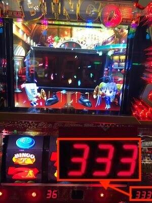 ビンゴ333ゲーム