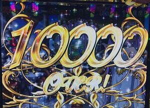 プレミアムビンゴ10000枚