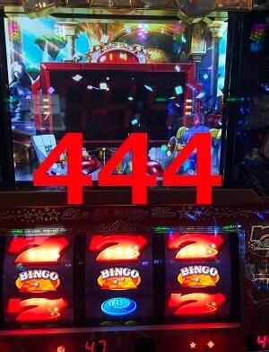 プレミアムビンゴ444ゲーム乗せ