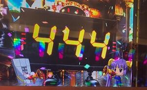 プレミアムビンゴふうあ444ゲーム