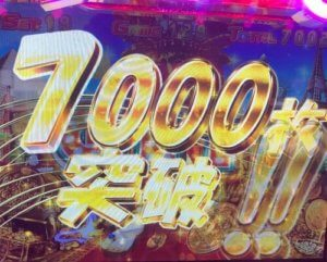 プレミアムビンゴ7000枚